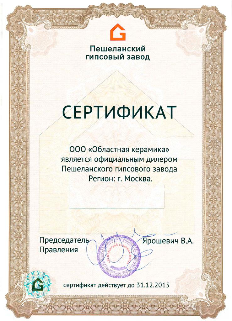 века официальный сайт сертификаты